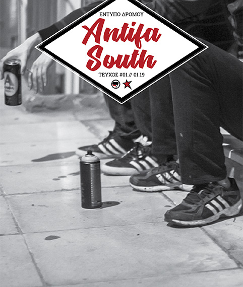 Antifa South  Έντυπο δρόμου Τεύχος 1
