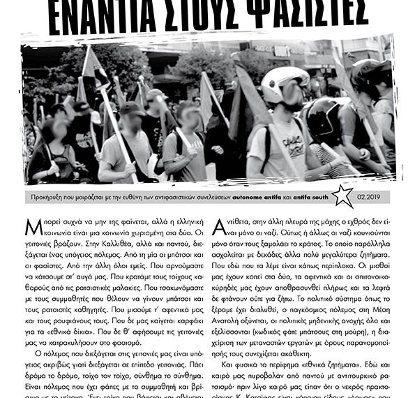 enantia stous fasistes antifa south