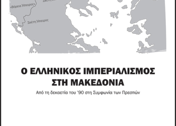 O ελληνικός ιμπεριαλισμός στη Μακεδονία Συμφωνία των Πρεσπών Antifa South