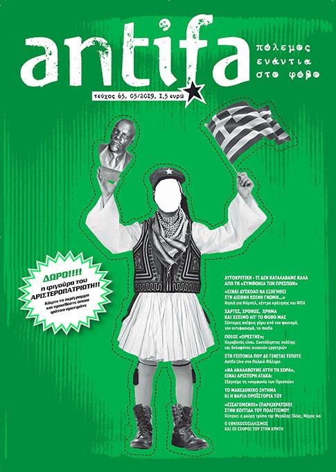 periodiko antifa 65