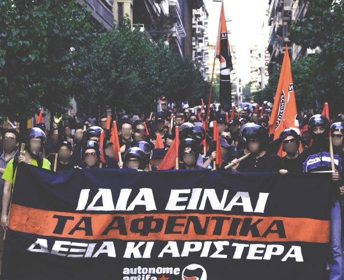 antifa διαδήλωση
