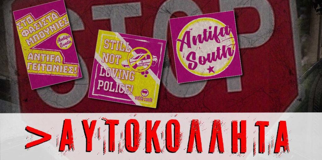 antifa south aftokollita