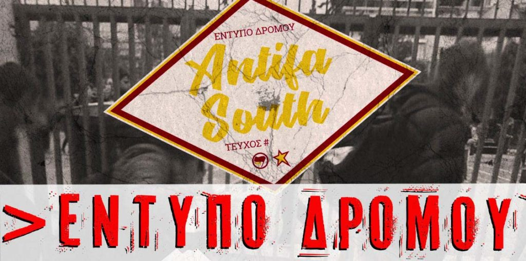 antifa south entipo-dromou