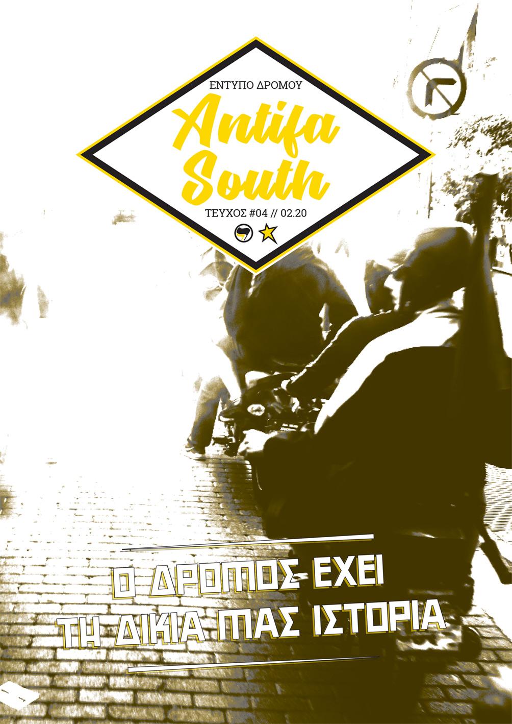 antifa south entipo dromou tefxos 04