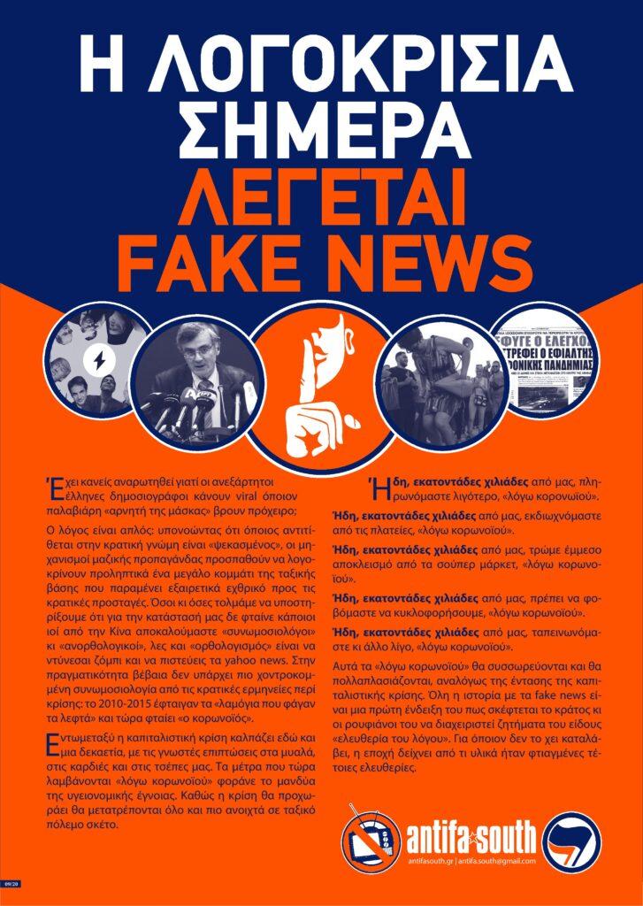 fake news λογοκρισία κορωνοιός luben