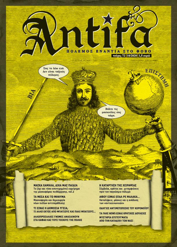 περιοδικό antifa 72