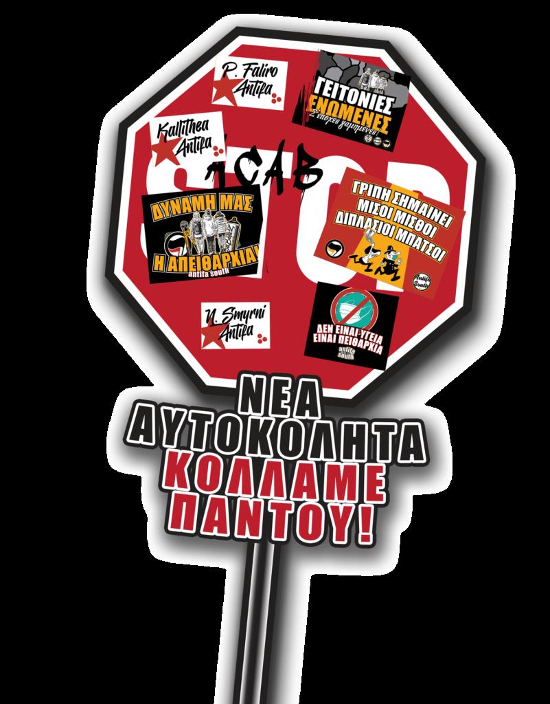 antifa αυτοκόλλητα stickers south